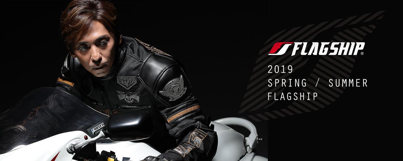 画像: オートバイ専用ライディングウェア、フラッグシップ(FLAGSHIP)、 エルフ(ELF)、日本正規販売元