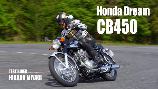 画像: Honda CB Series 60th Anniv. Special Movie 1965 Dream CB450 youtu.be
