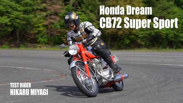 画像: Honda CB Series 60th Anniv. Special Movie 1960 Dream CB72 Super Sport youtu.be