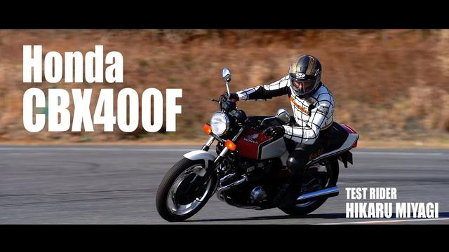 画像: Honda CB Series 60th Anniv. Special Movie 1981 CBX400F youtu.be