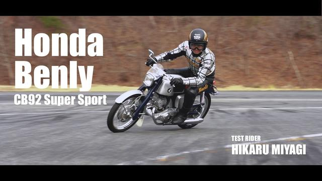 画像: Honda CB Series 60th Anniv. Special Movie 1959 Benly CB92 Super Sport youtu.be