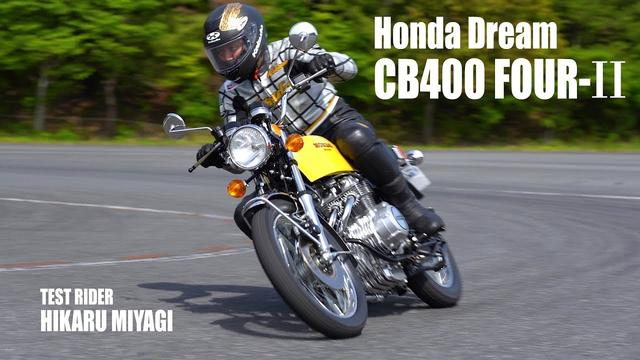画像: Honda CB Series 60th Anniv. Special Movie 1976 Dream CB400 FOUR-II youtu.be