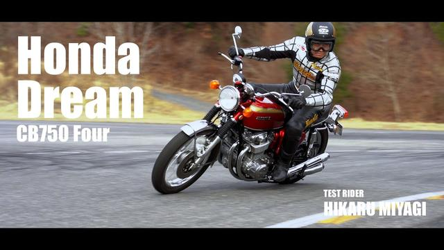 画像: Honda CB Series 60th Anniv. Special Movie 1969 Honda Dream CB750 Four youtu.be