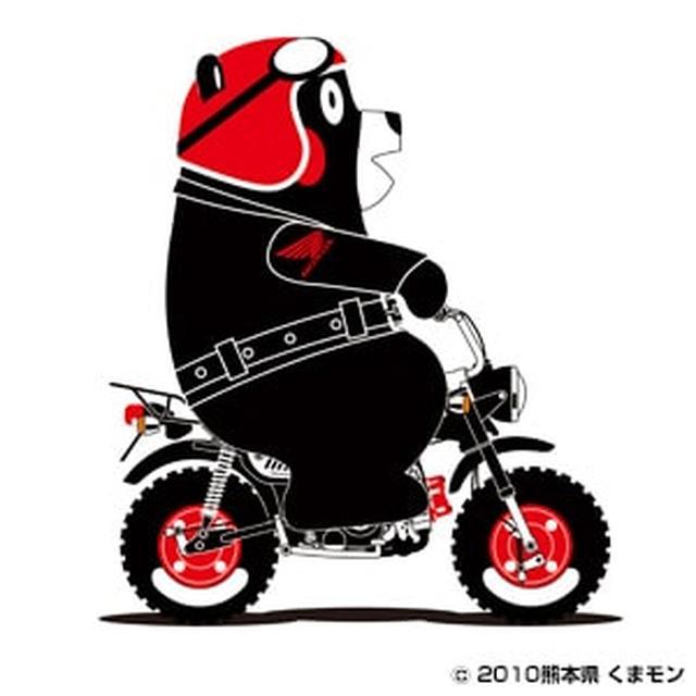 画像: Honda × くまモン| Honda Monkey 公式情報ページ