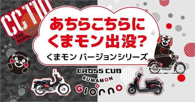 画像: くまモン バージョンシリーズ  | 原付クラブ|Honda