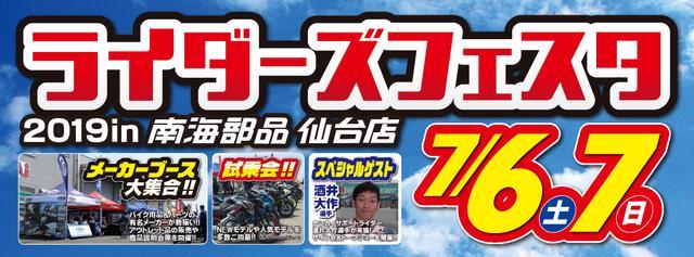 画像: バイク用品・オートバイ用品なら|南海部品仙台店