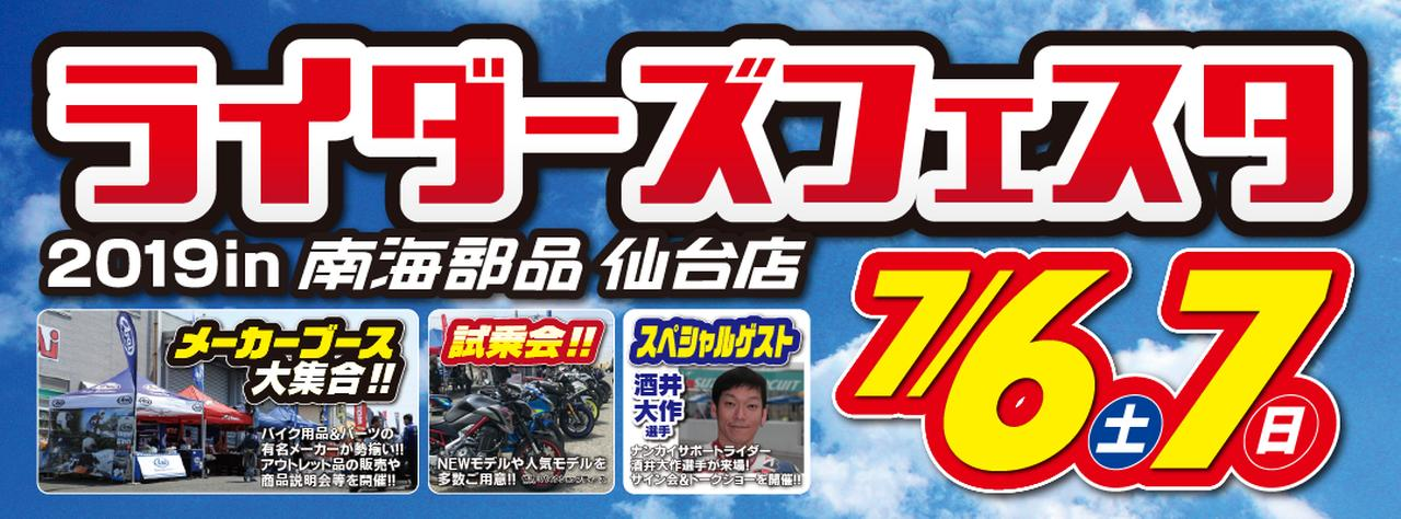 画像: バイク用品・オートバイ用品なら 南海部品仙台店