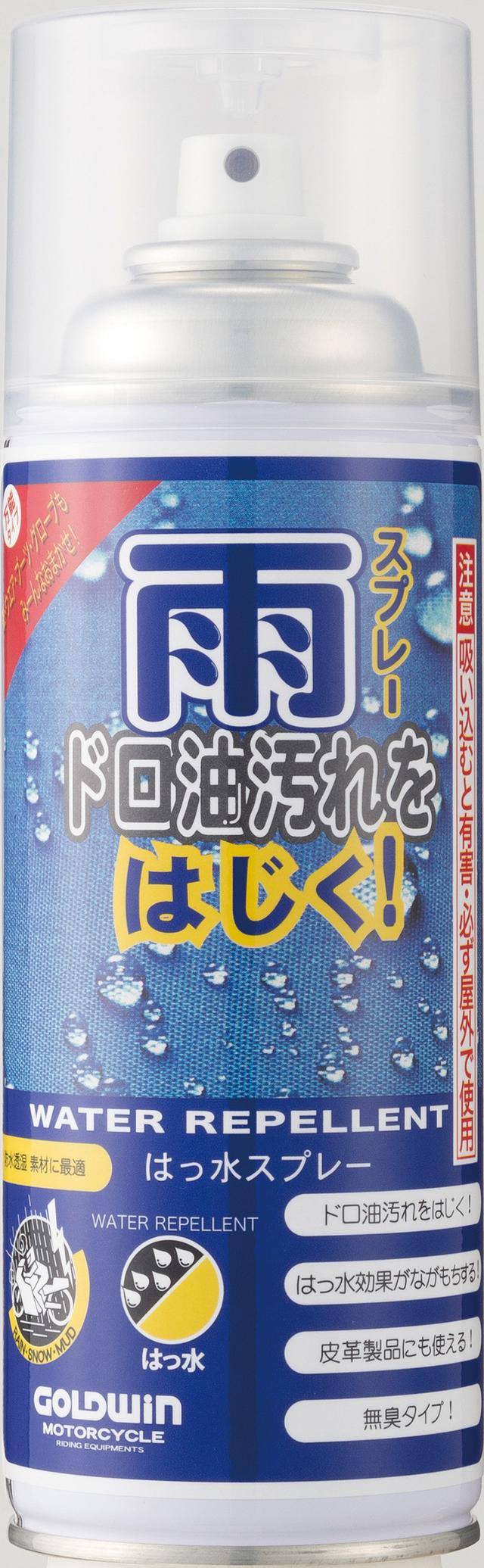 画像: 布用はっ水スプレー 価格:1944 円