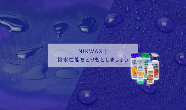 画像: NIKWAX | 株式会社エバニュー