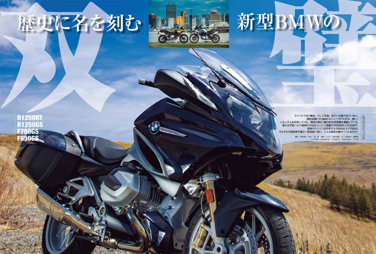 画像3: BMWに興味のある方をはじめ、大型バイク好きには特に必見の一冊