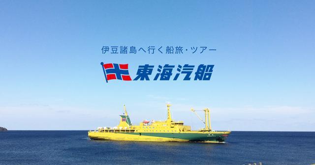 画像: 東海汽船株式会社 | 伊豆諸島へ行く船旅・ツアー