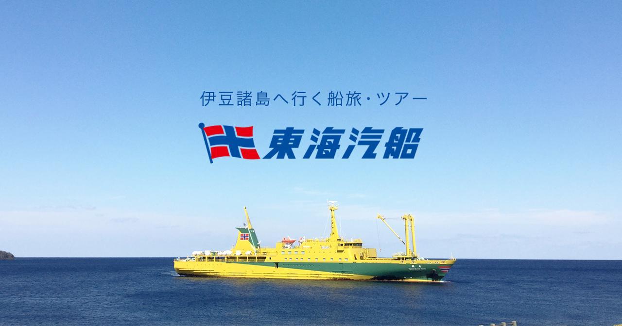 画像: 東海汽船株式会社   伊豆諸島へ行く船旅・ツアー