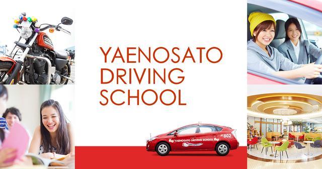 画像: 大阪NO1の卒業生数で信頼と安心の自動車教習所 八戸ノ里ドライビングスクール