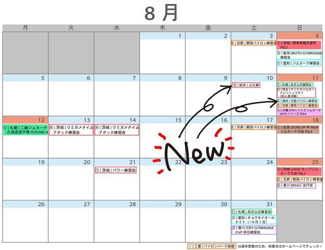 画像1: <ジムカーナ> 初心者歓迎!8月と9月の大会・練習会のスケジュール〜今回はサンメドウズジムカーナ練習会にクローズアップしてみた