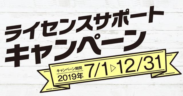 画像: ライセンスサポートキャンペーン実施のご案内 | 株式会社カワサキモータースジャパン