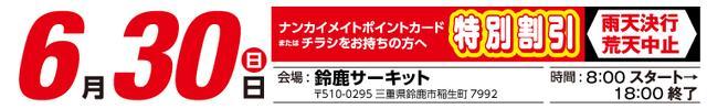 画像: NANKAI ライダーズMEET in 鈴鹿サーキット│南海部品株式会社