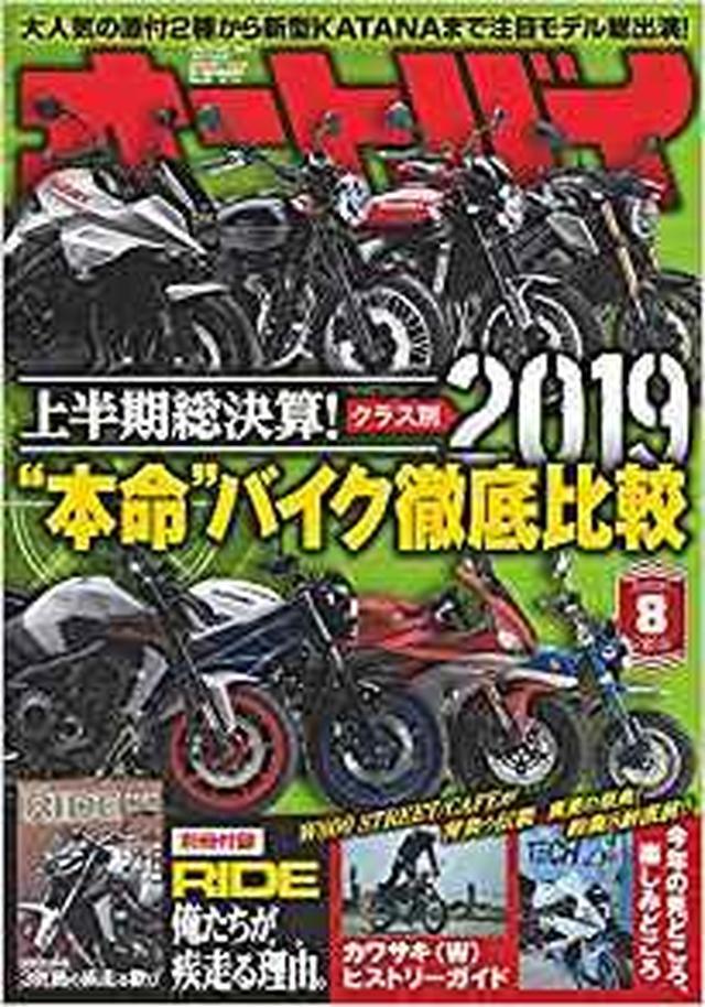 画像: オートバイ 2019年8月号 [雑誌] | オートバイ編集部 |本 | 通販 | Amazon