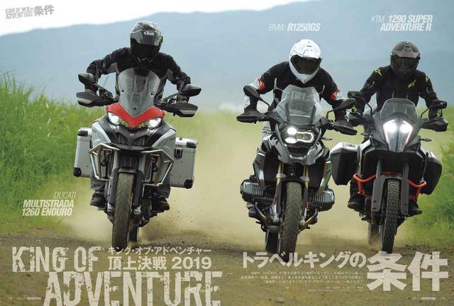 画像: BMW、DUCATI、KTMを代表する3台のフラッグシップADVマシン達…。高速道路や一般道、林道など、あらゆる道を走ることで見えてきたひとつの答え。「旅性能」におけるキング•オブ•アドベンチャーは、一体どれだ?