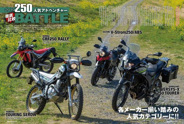 画像: ヴェルシスX、Vストローム、CRFラリーは同じ2017年春のデビューで、ツーリングセローは1年遅れの昨年登場。2気筒エンジン搭載のヴェルシスXとVストロームはオンロード寄り、CRFラリーとツーリングセローは単気筒エンジン搭載のトレールバイクがベースで、オフロード志向が強い。キャラクターがそれぞれで異なり、選ぶのも楽しい250アドベンチャーを徹底比較!