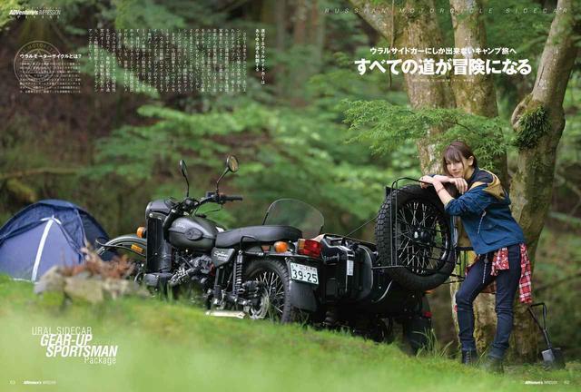 画像: ロシアのサイドカー専門メーカー「ウラルモーターサイクル」。2WDモデルのGEAR-UPはサイドカーでありながらオフロードバイクでも躊躇するような悪路でも難なく突破できるほどのアドベンチャーバイク。その性能を徹底インプレッション。