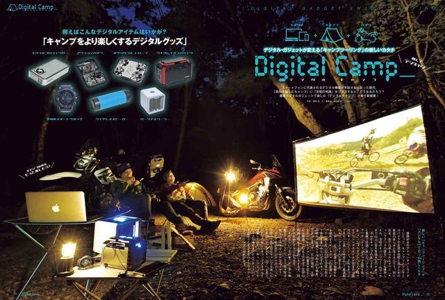 画像: スマートフォンに代表されるデジタル機器が手放せなくなった現代。「自然を愉しむキャンプ」に「文明の利器」をプラスすると、どうなるだろう?最新デジタルガジェットで楽しむ「デジタルキャンプ」と言う新提案!