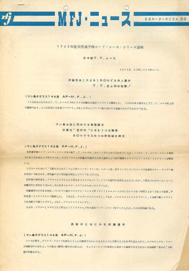 画像: MFJニュース(1963年)