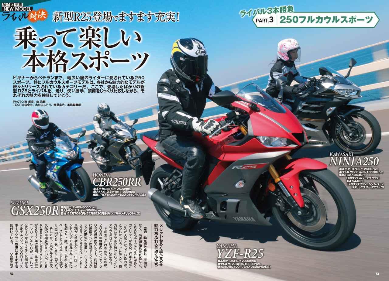 画像4: 『オートバイ』と別冊付録「RIDE」を合わせて270P越えの大ボリューム!