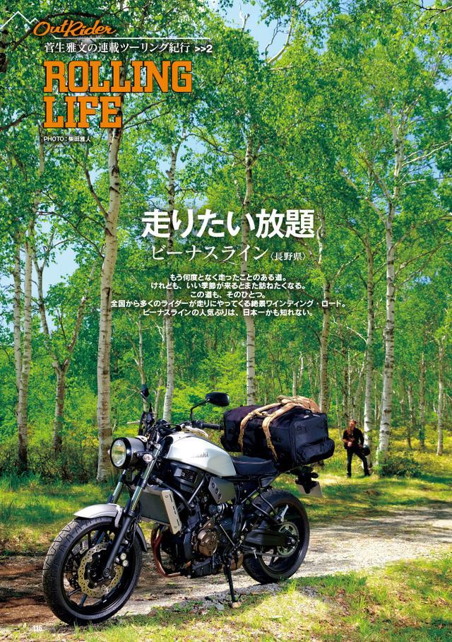 画像7: 『オートバイ』と別冊付録「RIDE」を合わせて270P越えの大ボリューム!