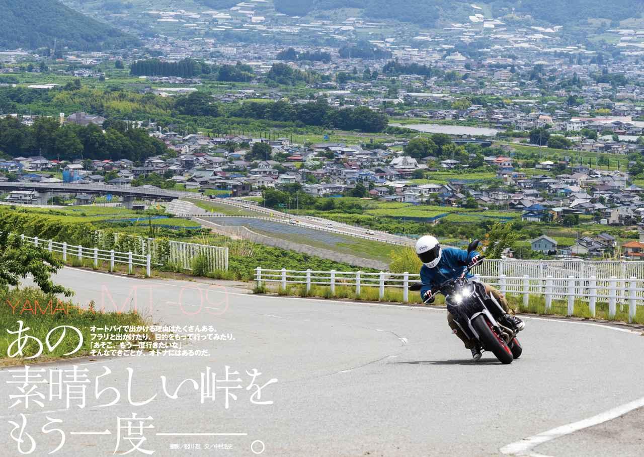 画像8: 『オートバイ』と別冊付録「RIDE」を合わせて270P越えの大ボリューム!