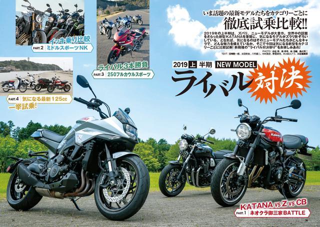 画像2: 『オートバイ』と別冊付録「RIDE」を合わせて270P越えの大ボリューム!