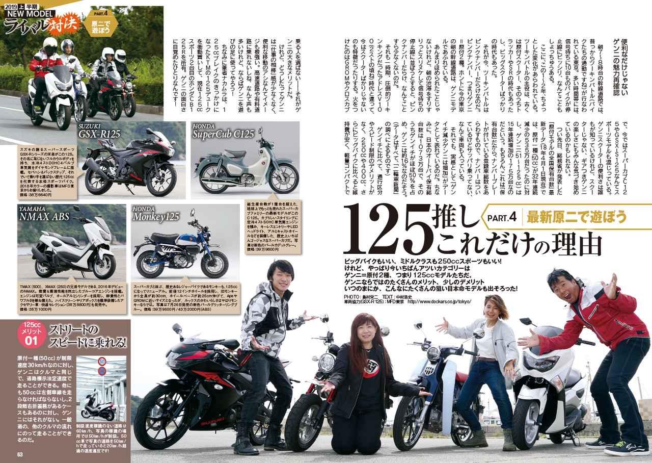画像5: 『オートバイ』と別冊付録「RIDE」を合わせて270P越えの大ボリューム!