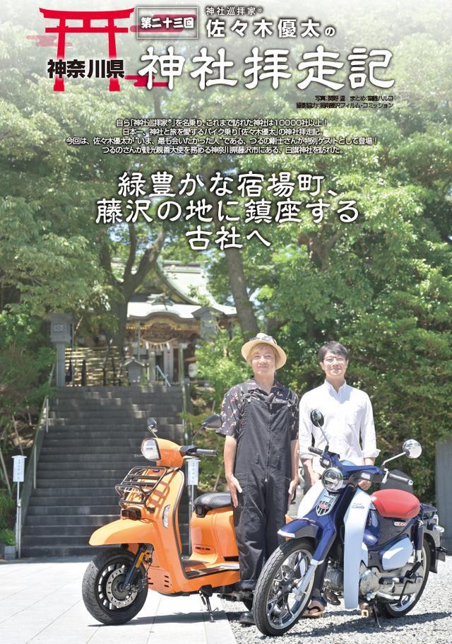 画像9: 『オートバイ』と別冊付録「RIDE」を合わせて270P越えの大ボリューム!