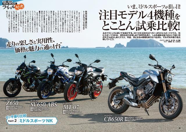 画像3: 『オートバイ』と別冊付録「RIDE」を合わせて270P越えの大ボリューム!