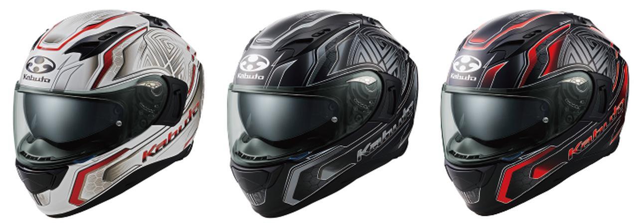 画像1: Kabutoの最新フルフェイスヘルメット「KAMUI-3」にフランス人アーティストが手掛けたグラフィックモデル「CIRCLE」が登場!