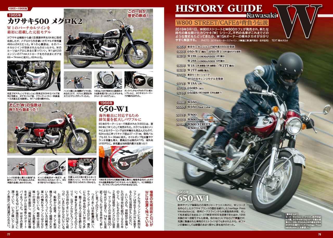画像6: 『オートバイ』と別冊付録「RIDE」を合わせて270P越えの大ボリューム!