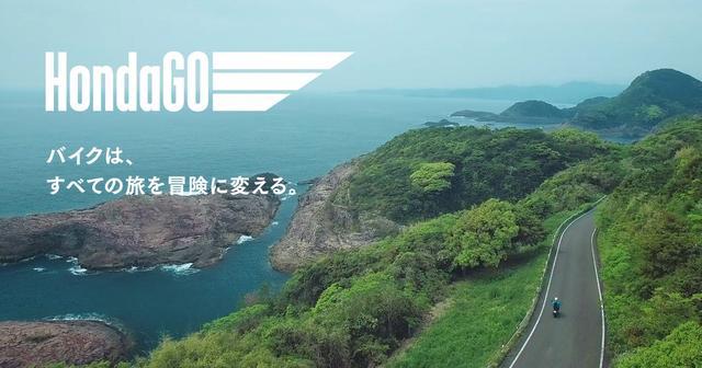 画像: HondaGO