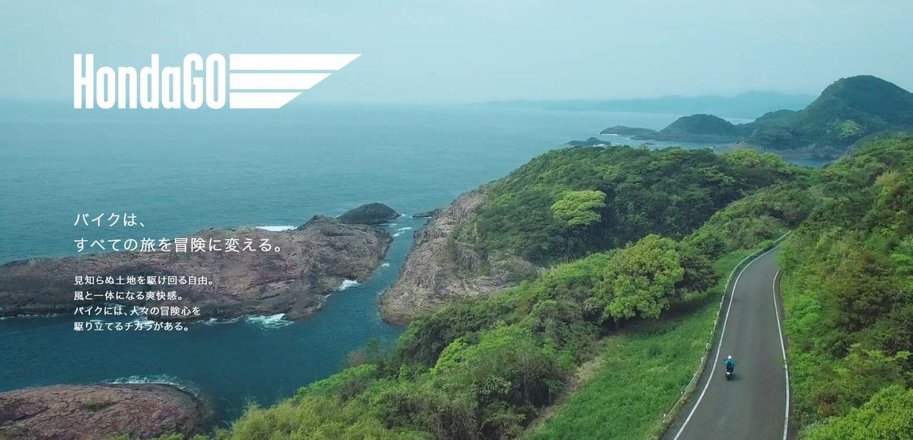 画像1: 「旅×バイク」の新プロジェクトが始動!
