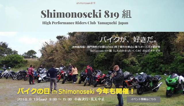 画像: しものせき819 | 日本 | Shimonoseki819