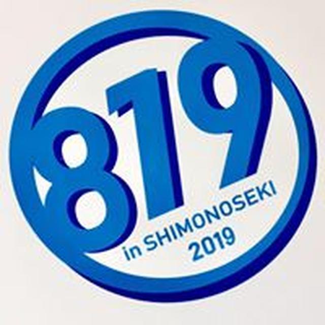 画像: 819 バイクの日 in Shimonoseki 2019