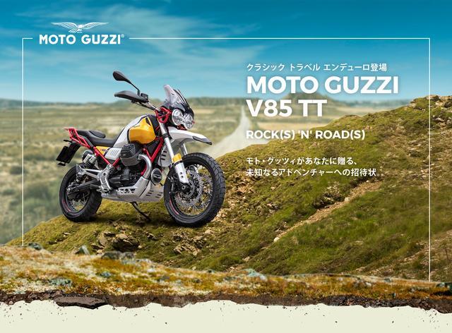 画像: MOTO GUZZI | V85 TT