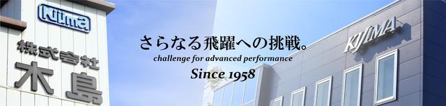画像: 株式会社 キジマ |バイク部品メーカー