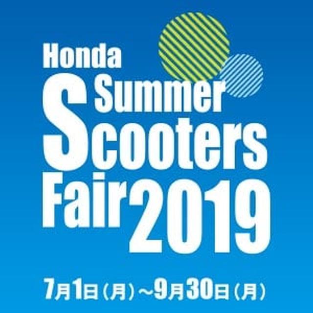 画像: 「Honda夏のスクーターズフェア2019」 選べる盗難補償をご用意!