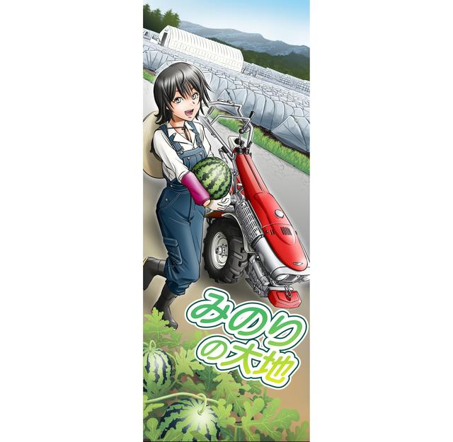 画像1: 漫画『みのりの大地』1~4話を公開中! ホンダパワープロダクツの公式サイトから無料読めます!