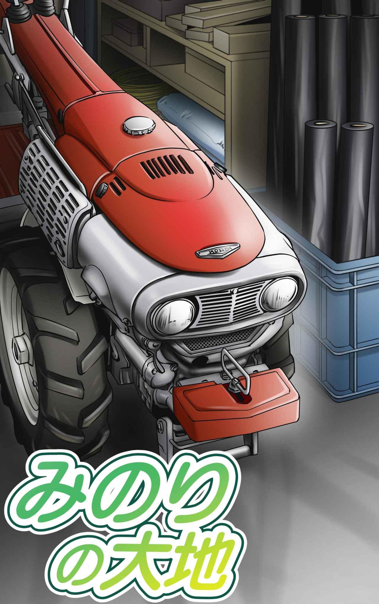 画像2: 漫画『みのりの大地』1~4話を公開中! ホンダパワープロダクツの公式サイトから無料読めます!
