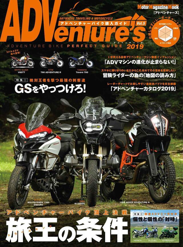 画像: アドベンチャーバイクの魅力を一冊に凝縮したMOOK「ADVenture's 2019」好評発売中! - webオートバイ