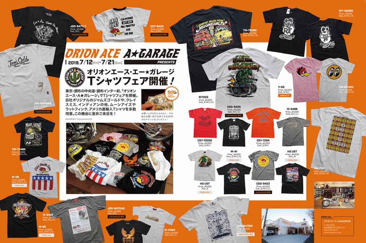 画像1: ジャムズゴールドやクレイスミスなどのTシャツ購入で500円クーポンをゲット!