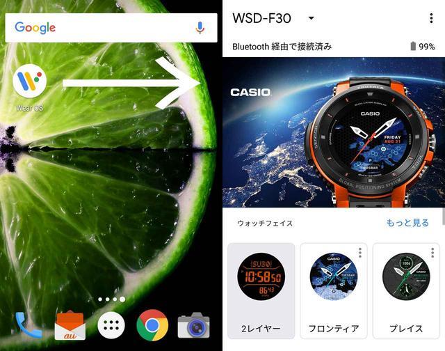画像2: スマートフォンと連動して使う「Wear OS」って?