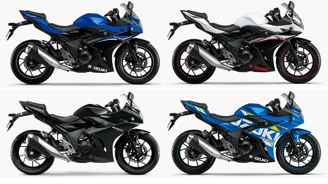 画像9: スズキが「GSX250R」の新色を発表! あなたはどの色が好みですか? アンケートを実施中です!