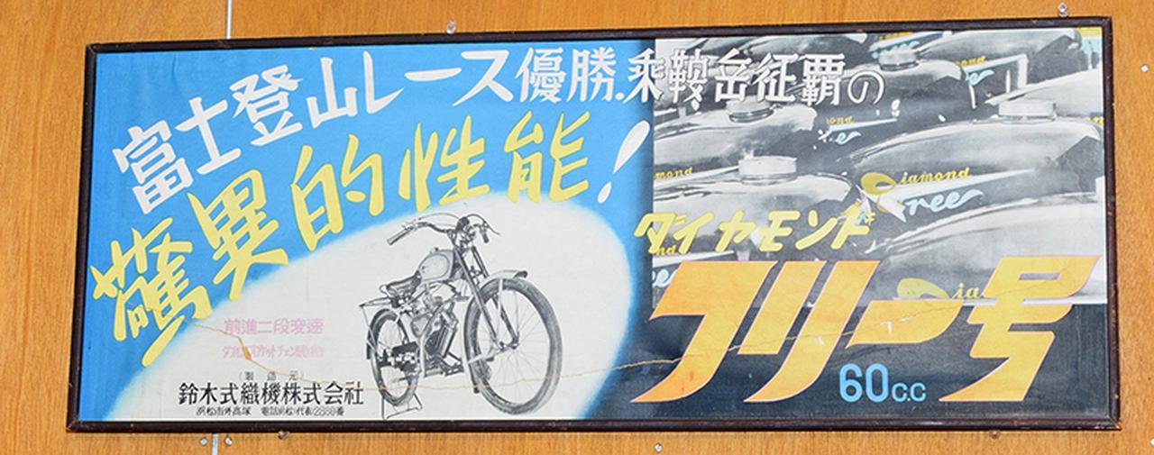 画像: 壁に掛かっていたダイヤモンドフリー号もスズキのバイクですね! まだ社名が昔のもの!