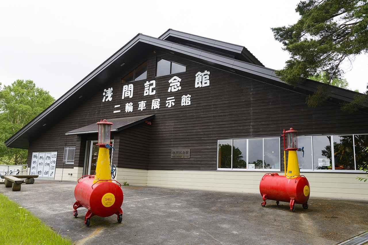 画像2: 「浅間記念館」でバイク見学&「浅間火山博物館」が楽しい!